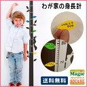 送料無料 ウォールステッカー 身長計 木 転写式 受注生産 【わが家の身長計】17×179cm 出産