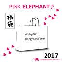 2017新春特別企画ピンクエレファント福袋期間限定!数量20...