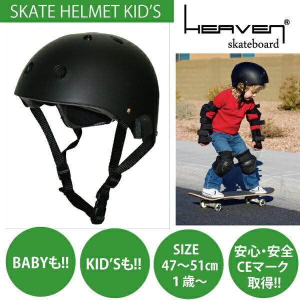 あす楽対応・キッズ・ジュニア用ABS スケートヘルメット ベイビー・キッズサイズ安心のCEマーク取得!スケートボード、スケボー、ストライダー、スケボーヘルメット頭囲47〜51センチ(1歳〜3歳が目安)