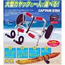 【送料無料】 CAPTAIN STAG/キャプテンスタッグ【カヤックカート/バッグ付】