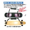SK8【スケートキャリーストラップ】これは便利!