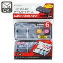 3DS用/DS用ゲームカードケース ブラック 日本製 【ゆうパケット(メール便)対応】(1通2個までOK!)