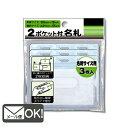 名札 2ポケット付 3P (名刺サイズ)【ゆうパケット(メール便)対応】(1通30個までOK!)