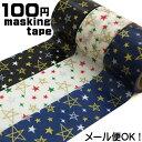 マスキングテープ スター&キラキラ (100円 100均 ラッピング シール おしゃれ)【ゆうパケット(メール便)対応】(1通12個までOK!)