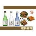 【送料無料】田村酒造場 米麹セット 【送料無料・おつまみ・漬...