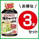 【焼肉・にんにく】牛角 やみつき塩キャベツのたれ(3