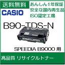 【高品質】B90-TDS-N (B90-TDS/B90TDS)リサイクルトナー カシオ用【SPEEDIA B9000 用トナー・ブラック】【送料無料】【smtb-td】【*】