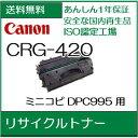 キヤノン カートリッジ420 リサイクルトナー (CRG-420)【CANON ミニコピ DPC995 用】(2617B005)【送料無料】【YDKG-kj】.