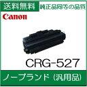 トナーカートリッジ527 (CRG-527)(4210B001) 汎用新品トナー(ノーブランド) キャノン 用 LBP8630 LBP8620 LBP8610 ...