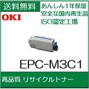 EPC-M3C1 リサイクルトナーOKI 沖データ(沖電気)用【OKI B841dn B821n-T B801n 用】【smtb-td】.