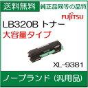 富士通 LB320B トナーカートリッジノーブランドトナー(汎用品)【FUJITSU XL-9381 用】【送料無料】【*】