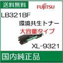 【FUJITSU 国内純正品】【送料無料】【富士通 LB321BF トナーカートリッジ】 【FUJITSU XL-9321 用】