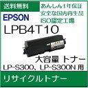 【特価品】LPB4T10 リサイクルトナーエプソン用【LP-S300、LP-S300N 用トナー】【送料無料】【smtb-td】