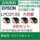 【高品質】【4色セット】LPC3T33 ブラック・イエロー・マゼンタ・シアン 各1本/合計4本リサイクルトナー エプソン【EPSON LP-S7160, LP-...