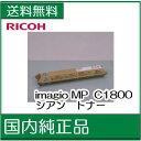 【リコー メーカー純正品】MP C1800imagio MP トナーキット シアン C1800 (600102) (イマジオ) 【送料無料】【smtb-td】【*】