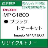 imagio MP �ȥʡ����å� �֥�å� C1800��(600101) (���ޥ���) �ꥵ������ȥʡ�������̵���ۡ�smtb-td��