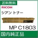 【リコー メーカー純正品】MP C1803RICOH MP トナーキット シアン C1803 (600287) 【送料無料】【smtb-td】【*】