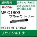 【在庫あります】RICOH MP トナーキット ブラック C1803 (600286) リサイクルトナー【送料無料】【smtb-td】【*】