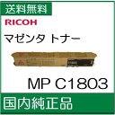 【リコー メーカー純正品】MP C1803RICOH MP トナーキット マゼンタ C1803 (600288) 【送料無料】【smtb-td】【*】