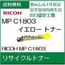 【カートリッジを先に回収】RICOH MP トナーキット イエロー C1803 (600289) 現物再生リサイクルトナー【送料無料】【smtb-td】.