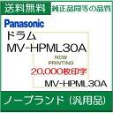 【純正品メーカー製造の汎用品】【送料無料】 【MV-HPDR30A】【Panasonic MV-HPML30A 用ドラム】