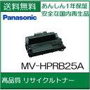【ISO認定工場・国内再生品】【あんしん1年保証】 【MV-HPRB25A】【Panasonic MV-HPML25A 用トナー】