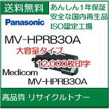 【在庫品あります】【高品質】MV-HPRB30A パナソニック用 リサイクルトナー 【Panasonic MV-HPML30A 用トナー】【送料無料】【smtb-td】【*】