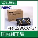 【NEC メーカー純正品】PR-L2900C-31 ドラムカートリッジ【送料無料】【smtb-td】【*】