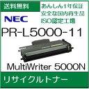 PR-L5000-11 リサイクルトナー【NEC MultiWriter MultiWriter 5000N 用】【送料無料】【smtb-td】.