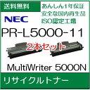 【2本セット】PR-L5000-11 リサイクルトナー【NEC MultiWriter MultiWriter 5000N 用】【送料無料】【smtb-td】.