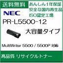 PR-L5500-12 リサイクルトナー NEC【NEC MultiWriter 5500、NEC MultiWriter 5500P 用】【送料無料】【smtb-td】