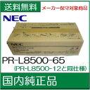 【NEC メーカー純正品】【PR-L8500-12と同一仕様】 PR-L8500-65 トナー C型番品【NEC MultiWriter 8500N、8400N、8200N、8200、8250、8250N、8450N、8450NW 用】【送料無料】【smtb-td】【*】