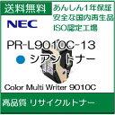 PR-L9010C-13 シアンリサイクルトナー NEC用【NEC ColorMultiWriter 9010C 用】【送料無料】【smtb-td】【*】