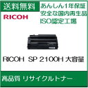 RICOH SP トナーカートリッジ 2100H(SP2100H)リサイクルトナー リコー 大容量【RICOH SP 2100L 用】【送料無料】【smtb-td】【ブラック】.【*】
