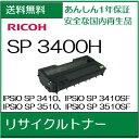 【超・特価品】IPSiO SP トナーカートリッジ 3400Hリサイクルトナー (308722) 【IPSiO SP 3410、IPSiO SP 3410SF、IPSiO SP 3510、IPSiO