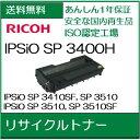 【特価品】IPSiO SP トナーカートリッジ 3400Hリサイクルトナー (308722) 【IPSiO SP 3410、IPSiO SP 3410SF、IPSiO SP 3510、IPSiO SP