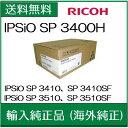 リコー 輸入純正品(海外純正) IPSiO SP トナー カートリッジ 3400H (308722) 【IPSiO SP 3410、IPSiO SP 3410SF、IPSiO SP 3510、IPSi