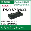 【特価品】IPSiO SP トナーカートリッジ 3400Lリサイクルトナー (308857) 【IPSiO SP 3410L、IPSiO SP 3400L 用】【送料無料】【smtb-td】【*】