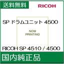 【RICOH メーカー純正品】リコー RICOH SP ドラムユニット 4500(SP4500DR)【RICOH SP 4510 / SP 4500 用】【51...