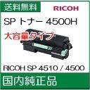 【RICOH メーカー純正品】リコー RICOH SP トナー 4500H (SP4500H)【RICOH SP 4510 / SP 4500 用】【600544】【送料無料】【*】