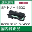 【RICOH メーカー純正品】リコー RICOH SP トナー 4500 (SP4500)【RICOH SP 4510 / SP 4500 用】【600545】【送料無料】.【*】