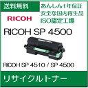 【リターン再生】リコー RICOH SP トナー 4500 (SP4500)現物リサイクルトナー【RICOH SP 4510 / SP 4500 用】【送料無料...