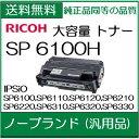 IPSiO SPトナーカートリッジ 6100H (SP6100H)ノーブランド (汎用品トナー) リコー【送料無料】【*】