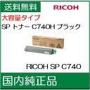 【リコー メーカー純正品】 RICOH SP トナー C740H ブラック【送料無料】【600584】【smtb-td】.