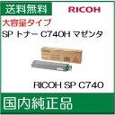 【リコー メーカー純正品】 RICOH SP トナー C740H マゼンタ【送料無料】【600586】【smtb-td】.