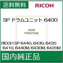 【リコー メーカー純正品】RICOH SP ドラムユニット 6400 (SP6400)【RICOH SP 6440, 6430, 6420, 6410, 6440M, 6430M, 6420M 用】【512684】【送料無料】【 スーパーSALE 】