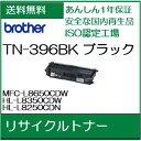 TN-396BK ブラック リサイクルトナー【BROTHER MFC-L8650CDW、HL-L8350CDW、HL-L8250CDN 用】【送料無料】【smtb-td】【 スーパーSALE 】