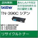 TN-396C シアン リサイクルトナー【BROTHER MFC-L8650CDW、HL-L8350CDW、HL-L8250CDN 用】【送料無料】【smtb-td】【 スーパーSALE 】【*】