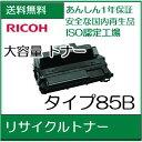 【特価品】タイプ85B リサイクルトナー リコー用【IPSiO NX85S NX86S NX96e SP4000 SP4010 用】【送料無料】【ブラック】【smtb-td】