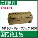 【リコー メーカー純正品】RICOH MP トナーキット ブラック 1601(600230)【RICOH MP 1601/MP 1301 用】【MP1601/MP1301】【送料無料】【ブラック】【smtb-td】【*】